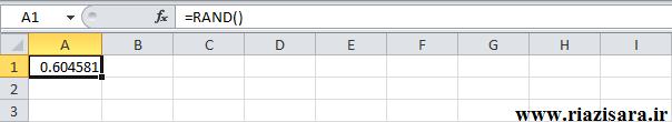 تولید اعداد تصادفی در اکسل