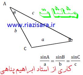 جزوه مثلثات