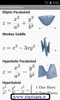 نرم افزار Math Ref اندروید