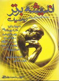 کتاب ریاضیات پایه و دیفرانسیل