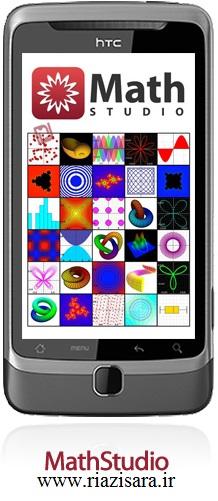 MathStudio - نرم افزار موبایل استودیو ریاضی