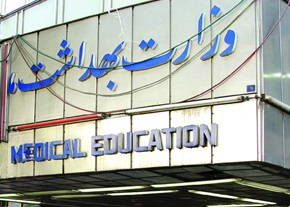 دانشگاه های علوم پزشکی