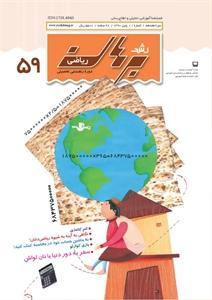مجله رشد برهان ریاضی متوسطه اول پاییز 90