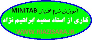 آموزش minitab
