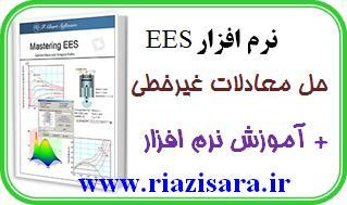 EES, حل معادلات غیر خطی