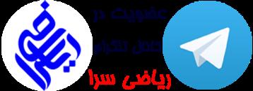 عضویت در کانال تلگرام ریاضی سرا